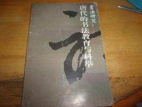 書法研究(總第122期):唐代的書法教育與科舉