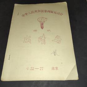 中華人民共和國第四屆運動會游泳成績冊