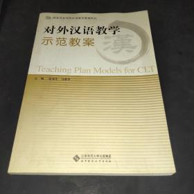 國家漢辦對外漢語教學基地項目:對外漢語教學示范教案