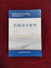 結構設計原理(第三版)/高等學校交通運輸與工程類專業規劃教材