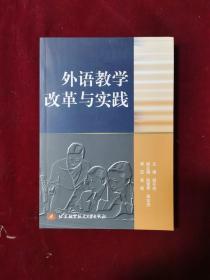 外語教學改革與實踐