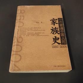 (1850-2004)一個普通中國人的家族史