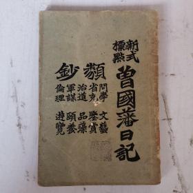 民國 新式標點曾國藩日記 類鈔-曾國藩-民國泰東圖書局上海 稀缺本