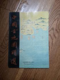 中國古地圖精選