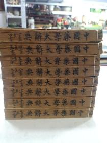 《中國藥學大辭典、中國藥物標本圖影》8厚冊全套,民國廿四年版