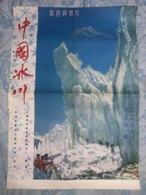 電影海報  中國冰川  2開