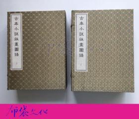 古本小說版畫圖錄 線裝兩函十六冊 1996年初版僅印100冊