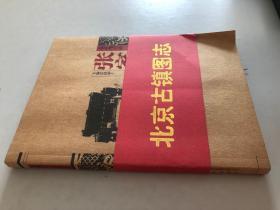 北京古鎮圖志