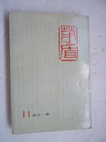 茅盾全集(11)[B----79]