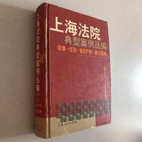 上海法院典型案例叢編(民事.經濟