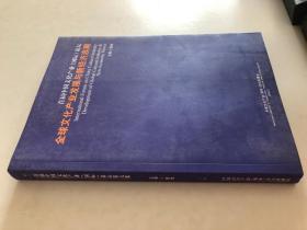 首屆中國文化產業(國際)論壇 全球文化產業發展與新經濟浪潮 下冊