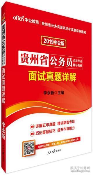 中公教育2019贵州省公务员考试教材:面试真题详解