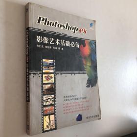 Photoshop CS影像藝術基礎必備
