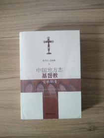 中國地方志基督教史料輯要
