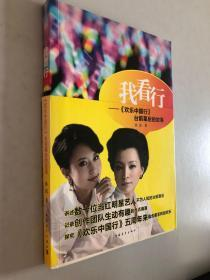 我看行——歡樂中國行臺前幕后的故事 董卿 孫濱 劉蕾 三人簽名本