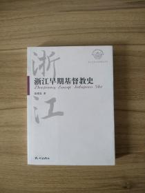 浙江早期基督教史 浙江歷史文化專題史系列