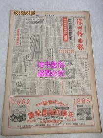 老報紙:深圳特區報 1986年6月20日 第1008期(1-4版)——調整結構綜合服務節約開支 深圳旅店住房率達八成五、日本企業大舉挺進西歐