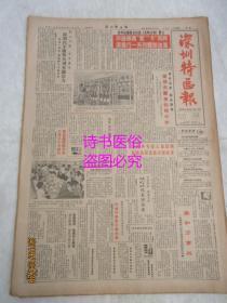 老報紙:深圳特區報 1986年6月22日 第1010期(1-4版)——深圳汽車服務公司充滿活力、香港東區海隧法案公布 工程可望本年八月展開