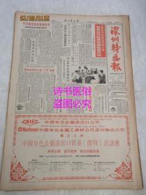 老報紙:深圳特區報 1986年6月25日 第1013期(1-4版)——企業實行經理負責制以后 黨委如何發揮保證監督作用、服務態度為什么這樣好:日本第三產業見聞之四