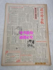 老報紙:深圳特區報 1986年6月28日 第1016期(1-4版)——光明華僑電子公司的成功之道、上月香港出口轉口續增