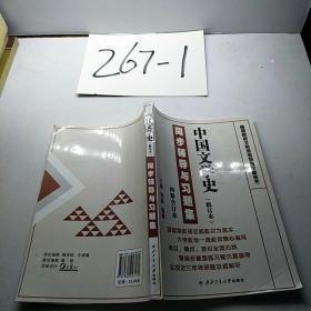 游国恩中国文学史(修订本):同步辅导与习题集(四册合订本)