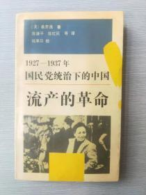 1927—1937年國民黨統治下的中國流產的革命