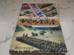 中國糧票圖鑒—交易.收藏.鑒賞