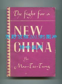 毛泽东《论联合政府》(The Fight for a New China)英文版,红色文献,1945年初版平装
