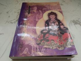 中國佛教諸神:中國神祗文化全書