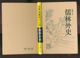 古典名著普及文庫:儒林外史(32開精裝本)