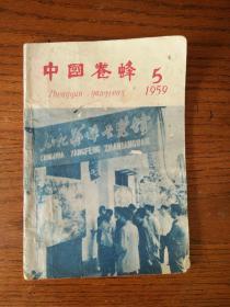 中國養蜂1959.5