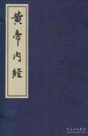 黃帝內經(16開線裝 全一函二冊)