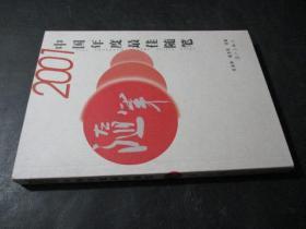 2001中國年度最佳隨筆