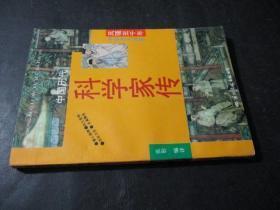 中國歷代科學家傳