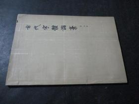 古代字體論集