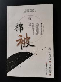日本文學名著日漢對照系列叢書:棉被(私藏品好)