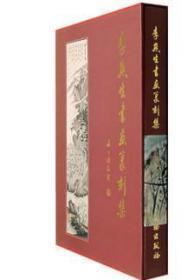 李燕生書畫篆刻集(16開精裝 全一冊)