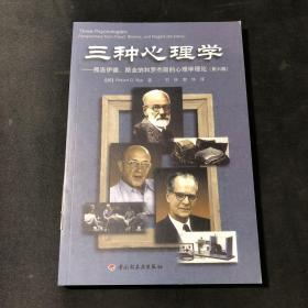 三種心理學:弗洛伊德、斯金納和羅杰斯的心理學理論(第6版)