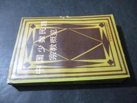 中國少數民族宗教概覽