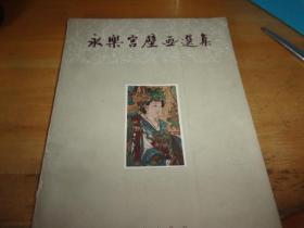 永樂宮壁畫選集