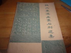 陜北東漢畫象石刻選集