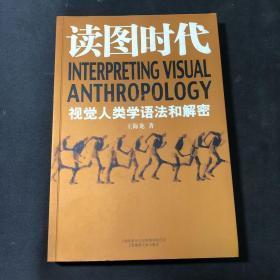 讀圖時代:視覺人類學語法和解密