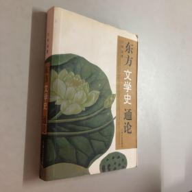 東方文學史通論