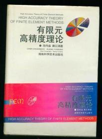 有限元高精度理論(大32開精裝本)