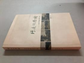 行走的思緒——楊洪明域外散文集