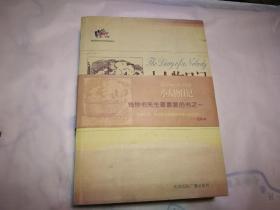 小人物日記(有腰封)