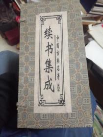 中國古典名著 續書集成 : 足本(全四卷) 豪華盒裝
