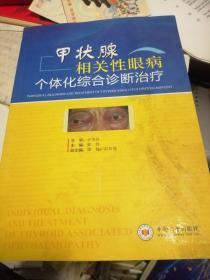 甲狀腺相關性眼病個體化綜合診斷治療