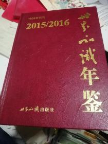 世界知識年鑒2015-2016