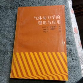 氣體動力學的理論與應用(一版一印)1000冊